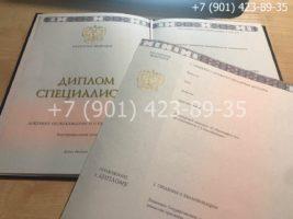 Диплом специалиста 2014-2019 годов, нового образца, титульный лист с приложением