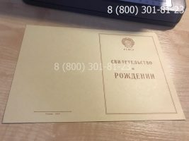 Свидетельство о рождении СССР 1940-1949 годов, образец, титульный лист-2