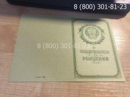 Свидетельство о рождении СССР 1950-1970 годов, образец, титульный лист-2
