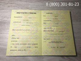 Свидетельство о рождении СССР 1970-1991 годов, образец, титульный лист