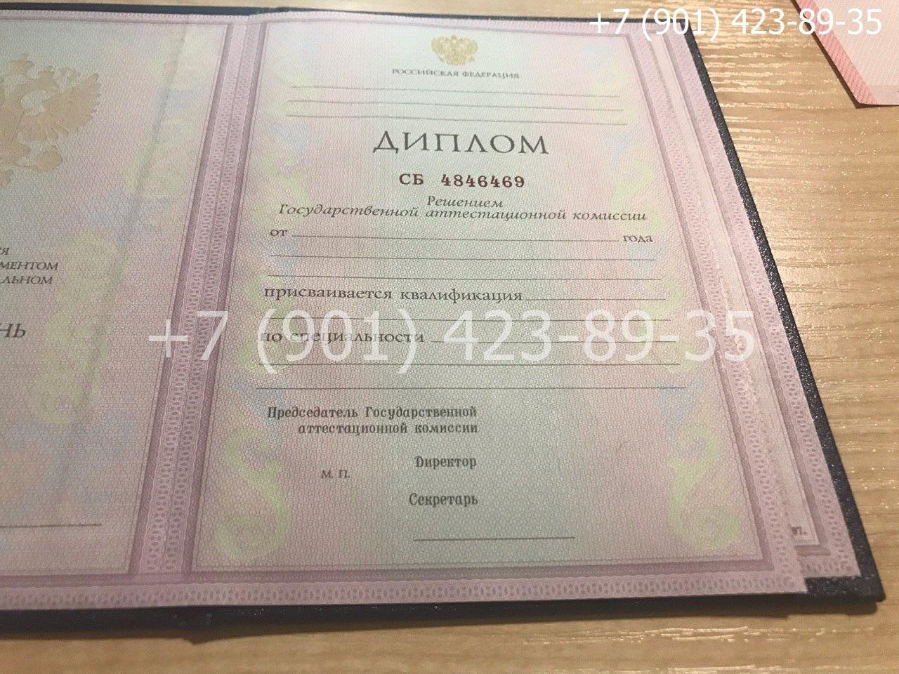 Диплом колледжа 1997-2003 годов, старого образца, титульный лист-2
