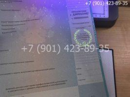 Диплом специалиста 2009-2010 годов, старого образца, приложение под УФ лампой